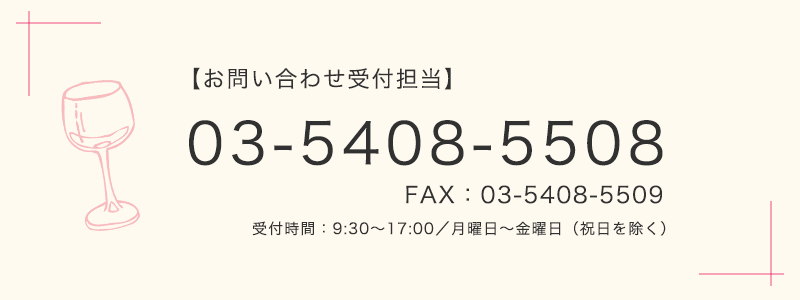 03-5408-5508